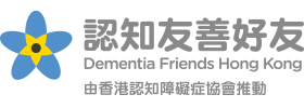 Dementia Friends Hong Kong
