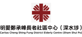 Caritas Cheng Shing Fung District Elderly Centre